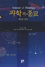 science_theology_korean